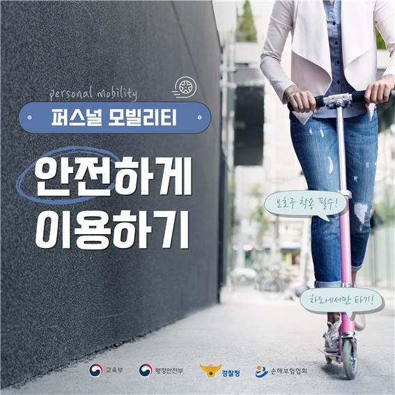 서울남대문경찰서 교통과_전동킥보드1.png