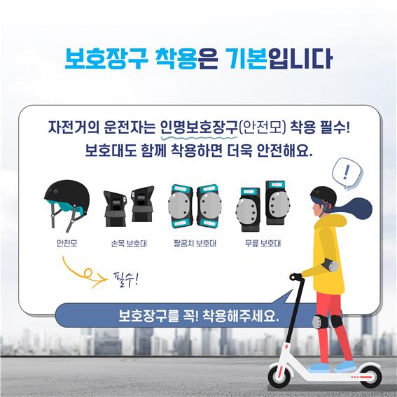 서울남대문경찰서 교통과_전동킥보드3.png