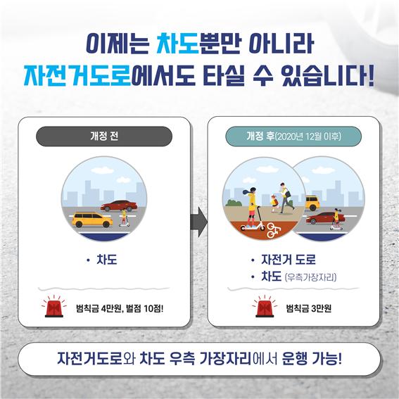 서울남대문경찰서 교통과_전동킥보드4.png
