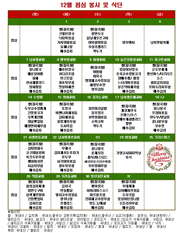 12월 중식 식단표 수정.png
