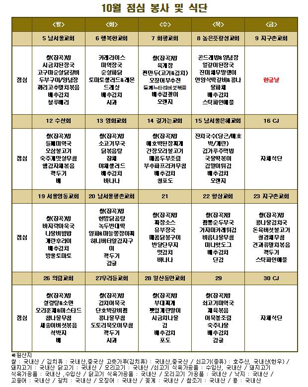 2020년 10월 중식 식단표.png