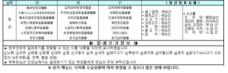 3월 중식식단 -다원F&B2.png
